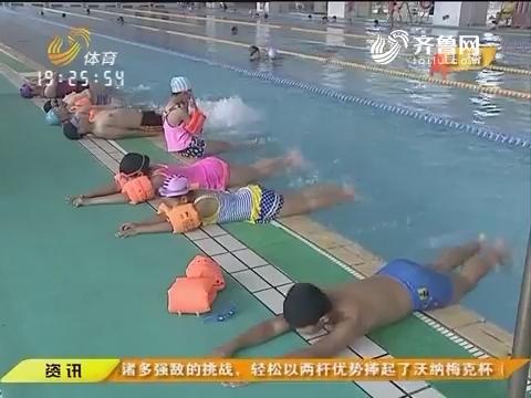 【闪电速递】暑期学游泳 快乐又充实