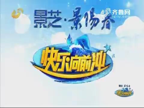 20170814《快乐向前冲》:快乐男声李亮用超级快的速度冲向总冠军