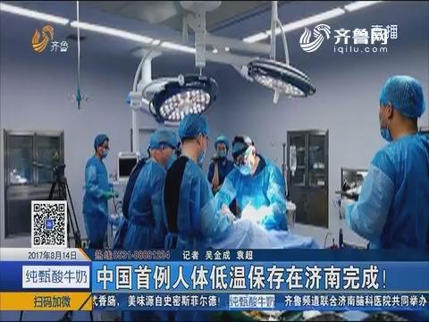 中国首例人体低温保存在济南完成!