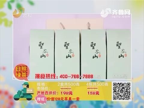 20170814《中国原产递》:日照绿茶