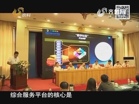 山东省数字经济高峰论坛在济南召开