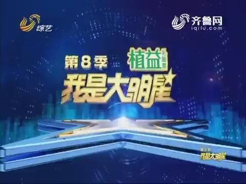 20170814《我是大明星》:美丽姑娘特邀评委上台 现场教学彩带舞