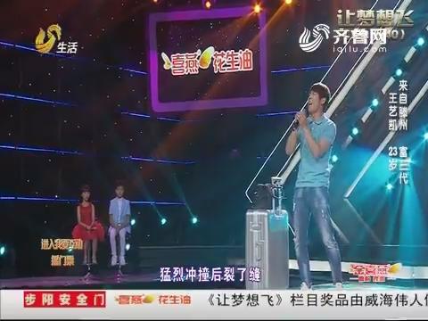 让梦想飞:枣庄青年放弃家族产业 为何非要离家出走