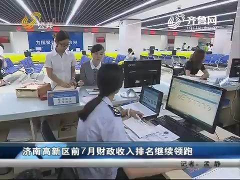 济南高新区前7月财政收入排名继续领跑