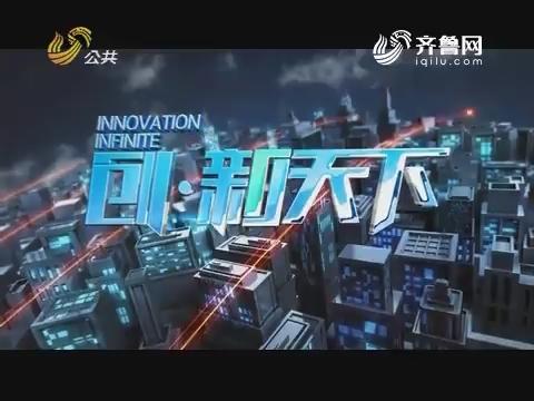 2017年08月14日《创新天下》完整版