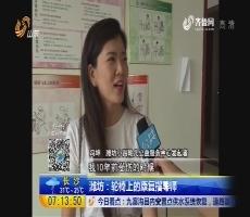 潍坊:轮椅上的康复指导师