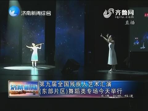第九届全国残疾人艺术汇演(东部片区)舞蹈类专场14日举行
