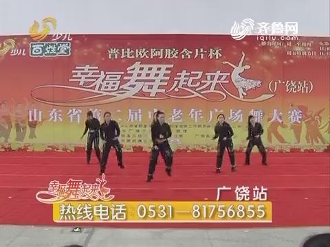 20170815《幸福舞起来》:山东省第二届中老年广场舞大赛——广饶站