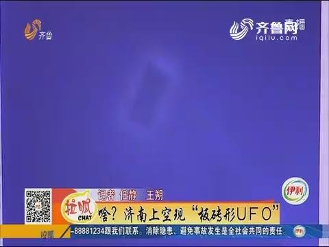 """啥?济南上空现""""板砖形UFO"""""""