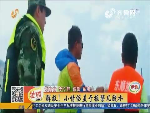 烟台:处警!有人乘皮划艇出海被困