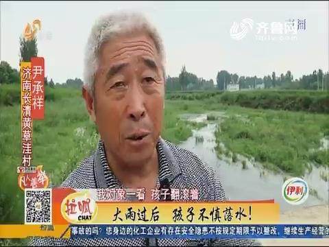 【凡人善举】济南:大雨过后 孩子不慎落水!
