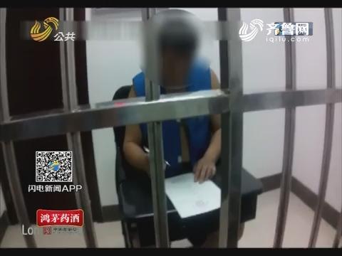 """济南:""""老赖""""隐瞒财产 刚出拘留所又被拘"""