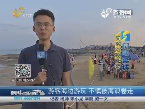 【闪电连线】日照:游客海边游玩 不慎被海浪卷走