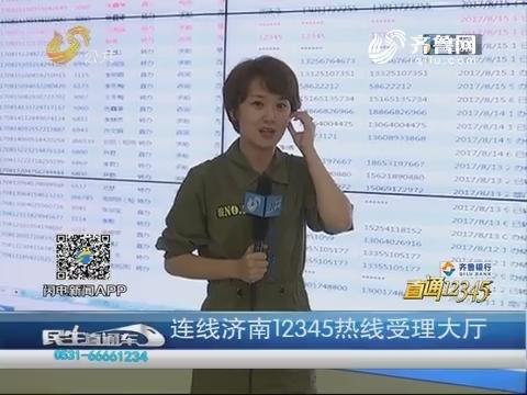 【直通12345】济南老旧小区即将整治 市民纷纷关注