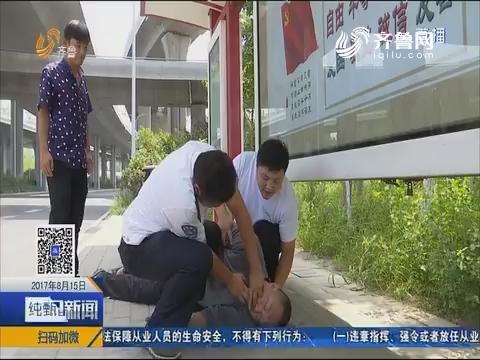 济南:男子突发癫痫 公交司机乘客联手救援