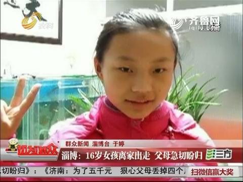 【群众新闻】淄博:16岁女孩离家出走 父母急切盼归