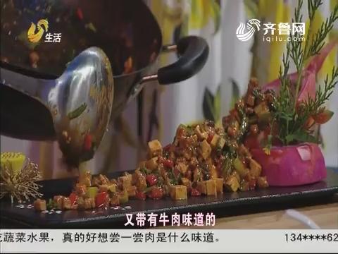 2017年08月15日《非尝不可》:芥菜炒牛肉