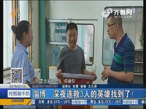 淄博:深夜连救3人的英雄找到了!