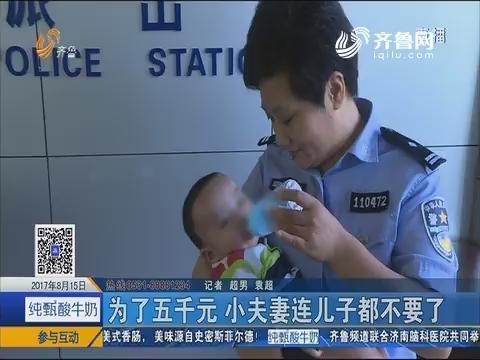 济南:为了五千元 小夫妻连儿子都不要了