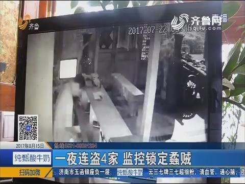 济南警方破获系列盗窃案