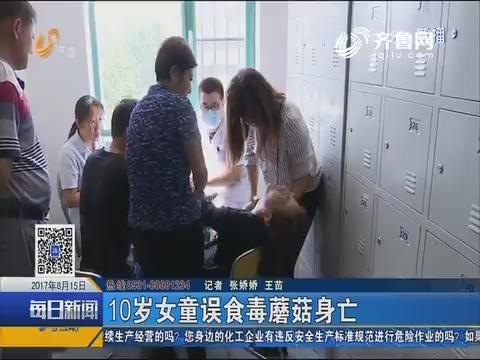 济南:10岁女童误食毒蘑菇身亡