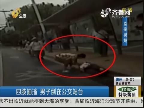 济南:四肢抽搐 男子倒在公交站台