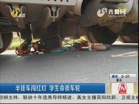 潍坊:闯红灯!半挂车撞飞电动车