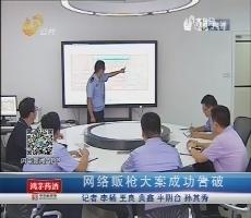 济南:网络贩枪大案成功告破