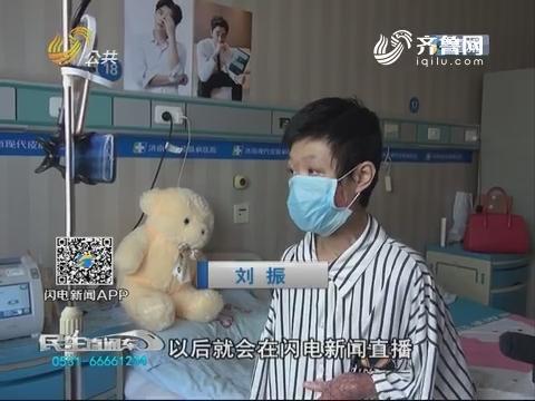 济南:烧伤少女 闪电新闻开直播
