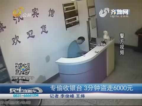 济南:专偷收银台 3分钟盗走6000元