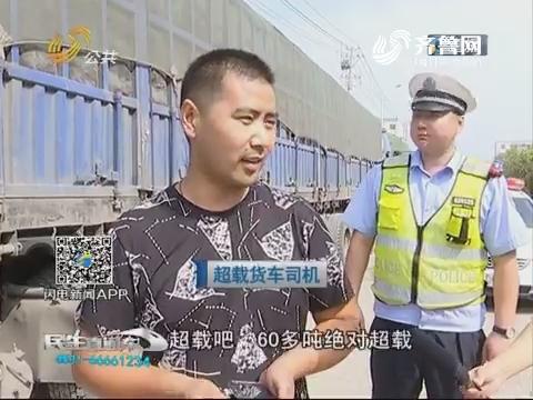 枣庄:查获14辆严重超限超载大型货车