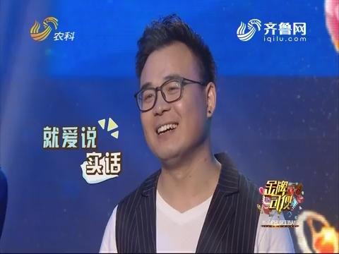 20170815《金牌司仪》:参赛选手90晋60集锦