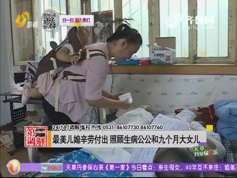 最美儿媳辛劳付出 照顾生病公公和九个月大女儿