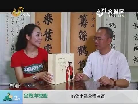 20170815《中国原产递》:全熟洋槐蜜