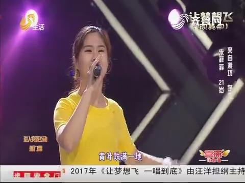 让梦想飞:小女生挑战心中女神 民歌嗓唱出流行范儿