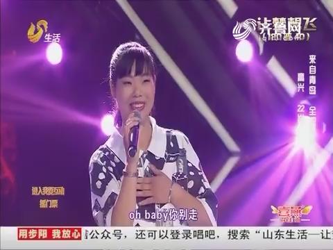 让梦想飞:全职妈妈模仿吴莫愁 唱完为啥恨上了评委?