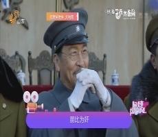 20170815《最炫国剧风》:座山雕的悔过书