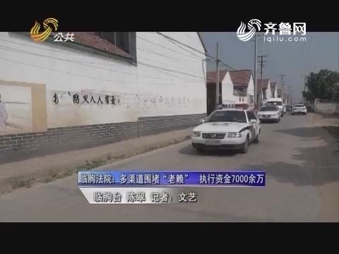 """临朐法院:多渠道围堵""""老赖""""执行资金7000余万"""