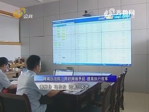 陵城区法院:用好网络手段 提高执行效率