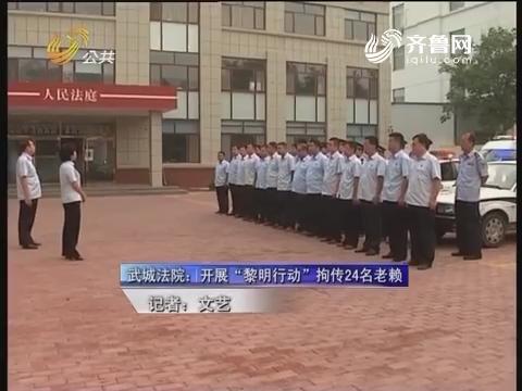 """武城法院:开展""""黎明行动""""拘传24名老赖"""