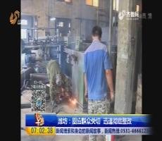 潍坊:回应群众关切 迅速彻底整改