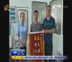 淄博:热心市民连救3人 事后悄悄离开现场