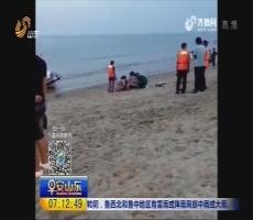 威海:浴场救人遇难 家属急寻目击者
