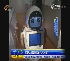 【闪电连线】2017中国机器人大赛日照开赛