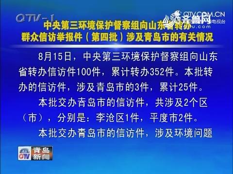 中央第三环境保护督察组向山东省转办群众信访举报件(第四批)涉及青岛市的有关情况