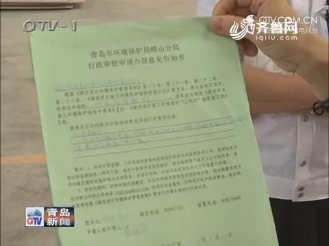 《立查立改见行动》青岛市对中央环保督察组第三批转办信访件进行现场核查