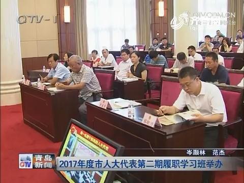 2017年度青岛市人大代表第二期履职学习班举办
