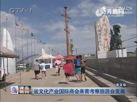 山东省文化产业国际商会来青岛考察旅游业发展