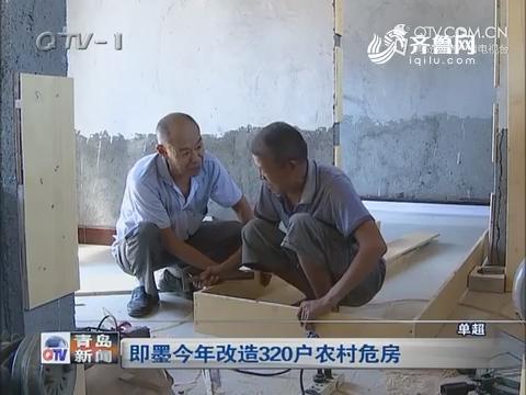 青岛即墨2017年改造320户农村危房
