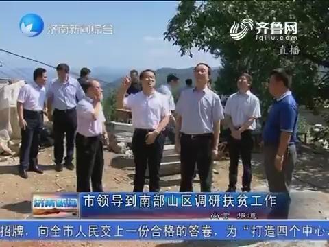 济南市领导到南部山区调研扶贫工作